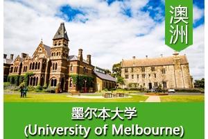何同学——澳洲墨尔本大学