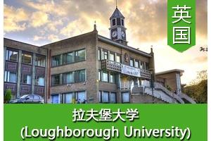 许同学——英国拉夫堡大学