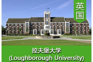 陈同学——英国拉夫堡大学