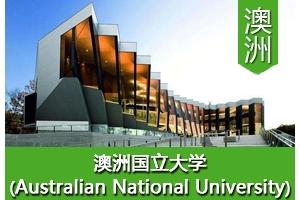 高同学——澳洲国立大学