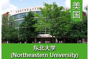 严同学——美国东北大学