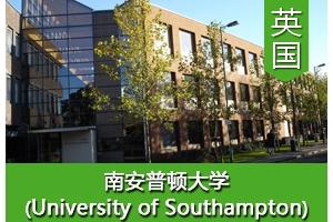 郑同学——英国南安普顿大学