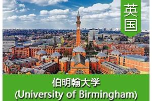 胡同学——英国伯明翰大学