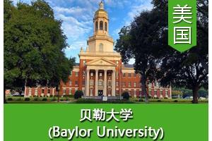 李同学——美国贝勒大学