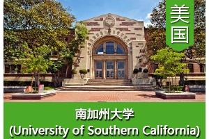 严同学——美国南加州大学