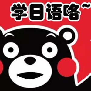 六大步骤让你尽快学会日语!