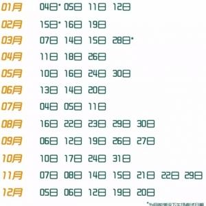 2020托福/雅思/ACT/等各类语言考试时间表