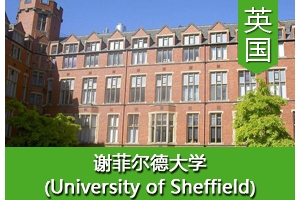 周同学——英国谢菲尔德大学