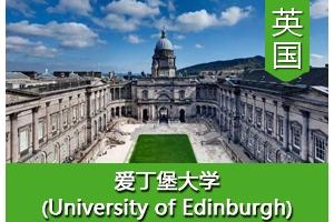 唐同学——英国爱丁堡大学