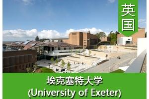 胡同学——英国埃克塞特大学