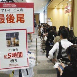 日本流行语大奖将公布:令和喝珍珠奶茶等入围