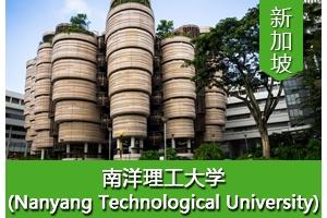 严同学——新加坡南洋理工大学