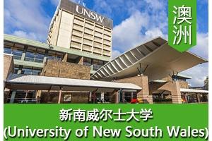 章同学——澳洲新南威尔士大学