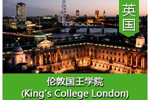许同学——英国伦敦国王学院