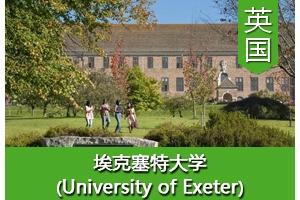 杜同学——英国埃克塞特大学