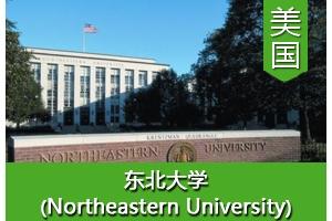 钱同学——美国东北大学