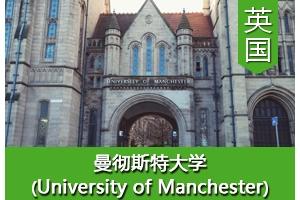 李同学——英国曼彻斯特大学