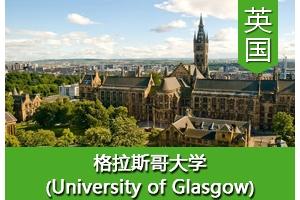 钱同学——英国格拉斯哥大学