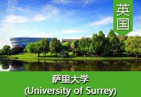 俞同学——英国萨里大学