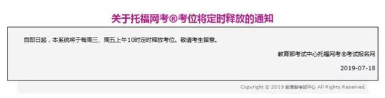 2019年托福雅思考试改革汇总