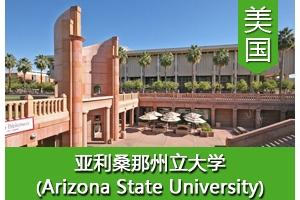 郑同学——美国亚利桑那州立大学