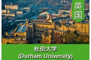 钱同学——英国杜伦大学