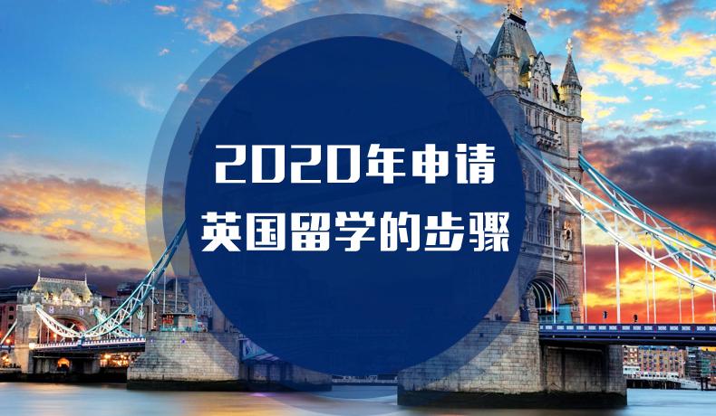 2020年申请英国留学有哪些步骤