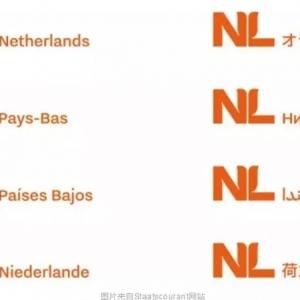2020年荷兰留学前景好吗