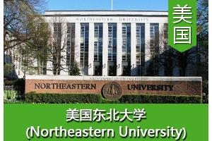 李同学——美国东北大学
