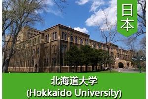 杨同学——日本北海道大学