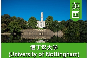 俞同学——英国诺丁汉大学