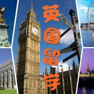 英国留学申请相关流程解析!