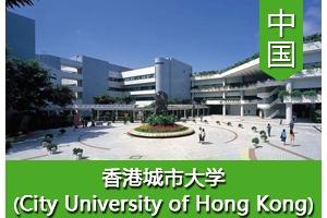朱同学——香港城市大学