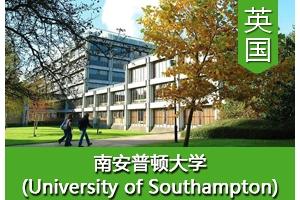 周同学——英国南安普顿大学