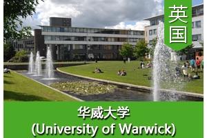 万同学——英国华威大学