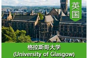 刘同学——英国格拉斯哥大学