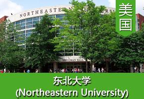 郑同学——美国东北大学