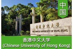 朱同学——香港中文大学