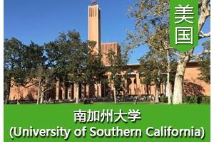 梁同学——美国南加州大学