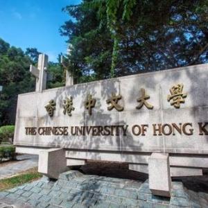 香港中文大学求学一年费用是多少?