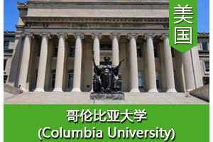匡同学——美国哥伦比亚大学