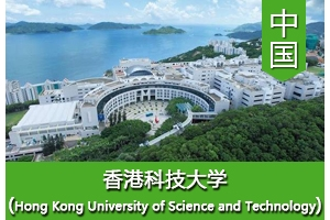 洪同学——香港科技大学
