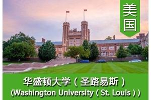 陈同学——美国华盛顿大学圣路易斯