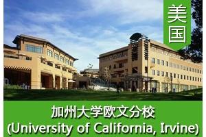 匡同学——美国加州大学欧文