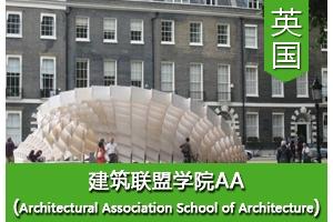 俞同学——英国建筑联盟学院AA