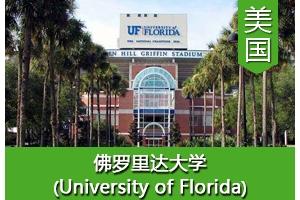 常同学——美国佛罗里达大学
