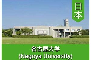 俞同学——日本名古屋大学