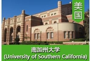 冯同学——美国南加州大学