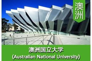 陈同学——澳洲国立大学