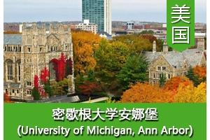 冯同学——美国密歇根大学安娜堡